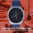 speedmaszter-mark-2-vintage-montres-occasion-mostra-store-aix-en-provence-boutique-montres-best-watches-shop