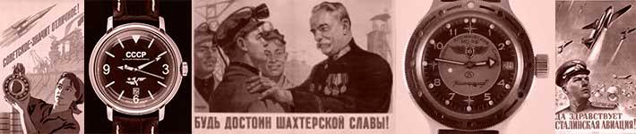 vostok montres russes sovietiques propagande